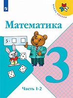 ГДЗ по математике 3 класс Моро, Бантова, Бельтюкова учебник Школа России