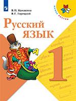 ГДЗ учебник по русскому языку 1 класс Канакина, Горецкий Школа России
